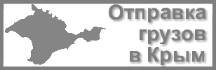 Отправка грузов в Крым