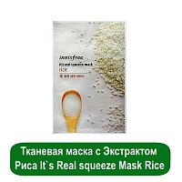 It`s Real squeeze Mask Rice Тканевая маска с Экстрактом Риса для лица.